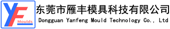 Dongguan Yanfeng Mould Technology Co. , Ltd.